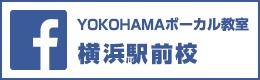 facebook 横浜駅前校