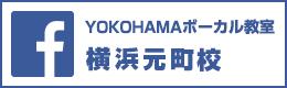 facebook 横浜元町校