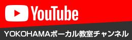YOKOHAMAボーカル教室チャンネル
